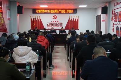 萍乡社会工作管理四局召开2021年度全面从严治党工作会议