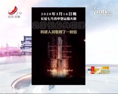 火箭发射失利后,北京八中孩子给航天人写了封信······
