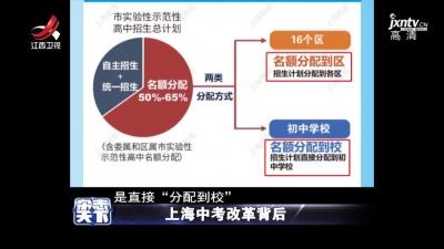 上海中考改革背后