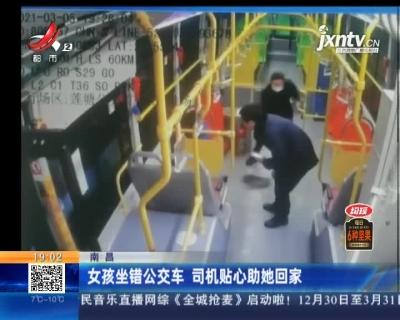 南昌:女孩坐错公交车 司机贴心助她回家