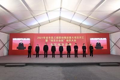 """九江128个项目!省市县三级联动推进重大项目开工暨""""项目大会战""""动员大会召开"""