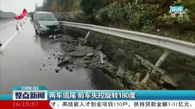 樟吉高速:两车追尾前车失控旋转180度 无人员伤亡