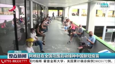 阿根廷在全国范围启动接种中国新冠疫苗