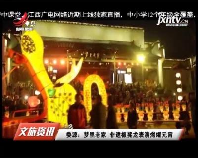 """吉安:闹元宵""""直播+""""激发传统民俗新活力"""