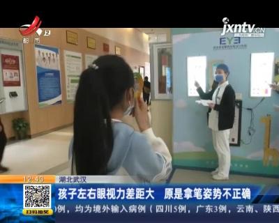 湖北武汉:孩子左右眼视力差距大 原是拿笔姿势不正确