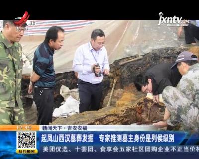 吉安安福:起凤山西汉墓葬发掘 专家推测墓主身份是列候级别