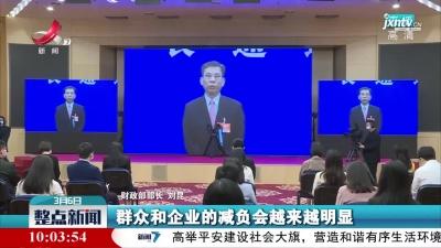 刘昆:继续实施制度性减税降费政策 阶段性减税降费政策适时退出