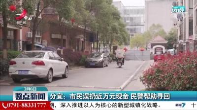 分宜:市民误扔近万元现金 民警帮助寻回