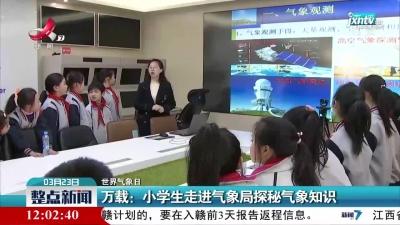 【世界气象日】万载:小学生走进气象局探秘气象知识