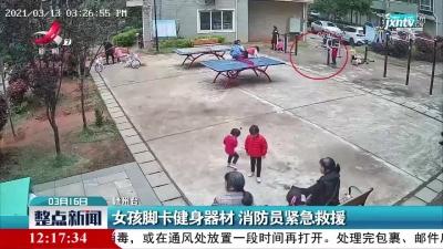 赣州:女孩脚卡健身器材 消防员紧急救援