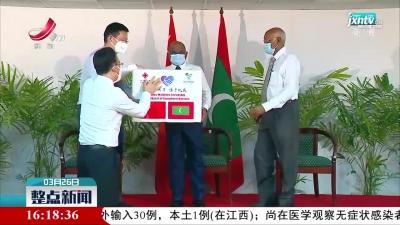中国援助马尔代夫首批新冠疫苗运抵马累并举行交接仪式