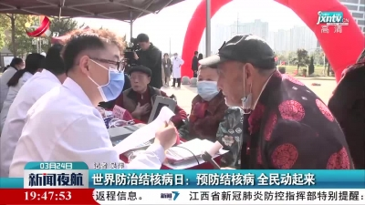 世界防治结核病日:预防结核病 全民动起来