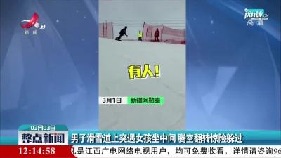 新疆:男子滑雪道上突遇女孩坐中间 腾空翻转惊险躲过