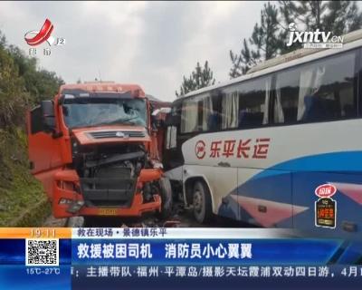 【救在现场】景德镇乐平:救援被困司机 消防员小心翼翼