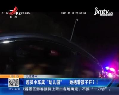 """九江修水:超员小车成""""幼儿园"""" 她抱着孩子开?!"""