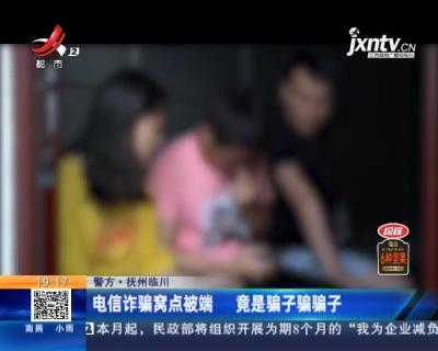 警方·抚州临川:电信诈骗窝点被端 竟是骗子骗骗子