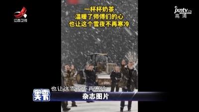 新疆:寒冬中的暖心事