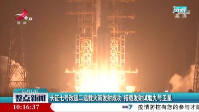 长征七号改遥二运载火箭发射成功 搭载发射试验九号卫星