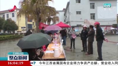 """新余分宜:举办""""送岗下乡""""线下招聘会"""