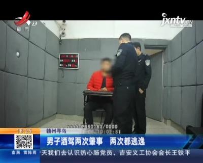 赣州寻乌:男子酒驾两次肇事 两次都逃逸