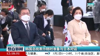 韩国总统表示随时准备与日本对话