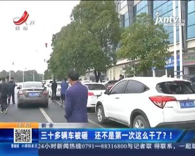 新余:三十多辆车被砸 还不是第一次这么干了?!
