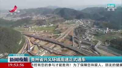 贵州省兴义环城高速正式通车