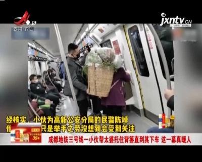 成都地铁三号线一小伙帮太婆拖住背篓直到其下车 这一幕真暖人