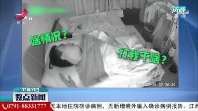 山东德州:妻子睡觉说梦话一掌把老公打醒