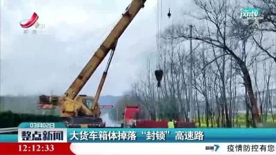 """江西:大货车箱体掉落""""封锁"""" 高速路"""