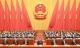 (两会受权发布)十三届全国人大四次会议在京开幕