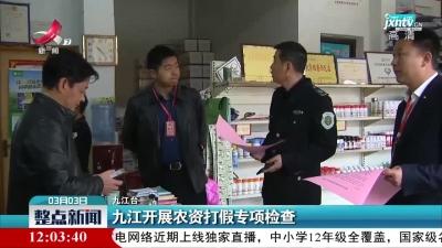 九江开展农资打假专项检查