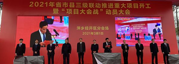 """萍乡经开区:强力实施""""项目大会战"""" 全面推进高质量发展"""