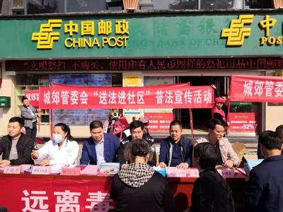 """萍乡安源区司法局城郊司法所开展""""送法进社区""""普法宣传活动"""