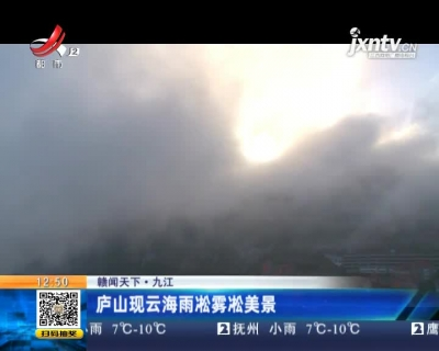 九江:庐山现云海雨凇雾凇美景