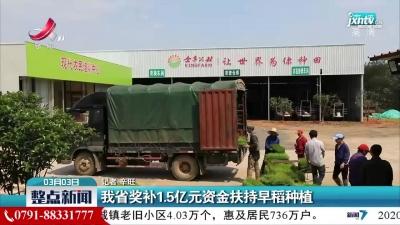 江西省奖补1.5亿元资金扶持早稻种植