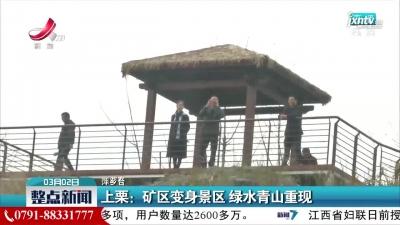 萍乡上栗:矿区变身景区 绿水青山重现