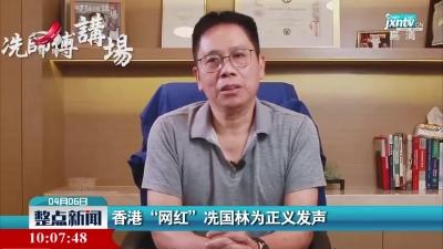 """香港""""网红""""冼国林为正义发声"""