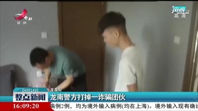 龙南警方打掉一诈骗团伙