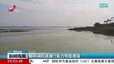 鄱阳湖航道通行能力明显增强