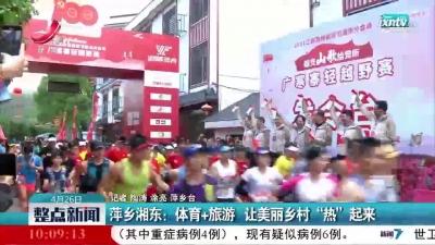 """萍乡湘东:体育+旅游 让美丽乡村""""热""""起来"""