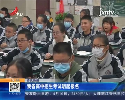 江西省高中招生考试4月10日起报名