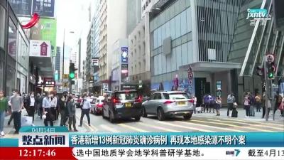 香港新增13例新冠肺炎确诊病例 再现本地感染源不明个案