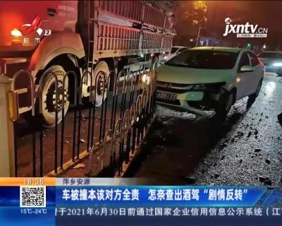 """萍乡安源:车被撞本该对方全责 怎奈查出酒驾""""剧情反转"""""""