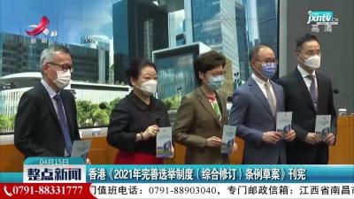 香港《2021年完善选举制度(综合修订)条例草案》刊宪