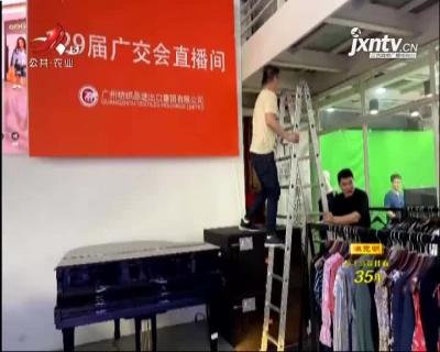 第129届广交会网上开幕 新展品数量创新高