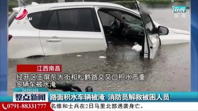 南昌:路面积水车辆被淹 消防员解救被困人员