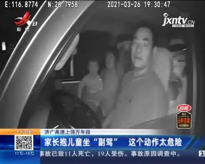 """济广高速上饶万年段:家长抱儿童坐""""副驾"""" 这个动作太危险"""