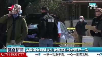美国国会附近发生袭警事件造成两死一伤