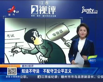【都市2视评】知法不守法 不配守卫公平正义